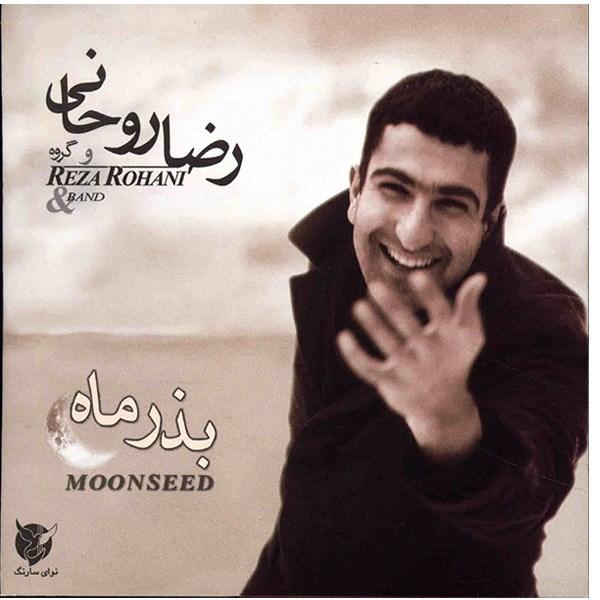 آلبوم موسیقی بذر ماه اثر رضا روحانی