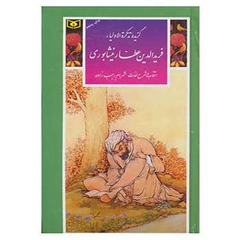 کتاب گزینه ادب پارسی16 اثر فریدالدین عطار نیشابوری