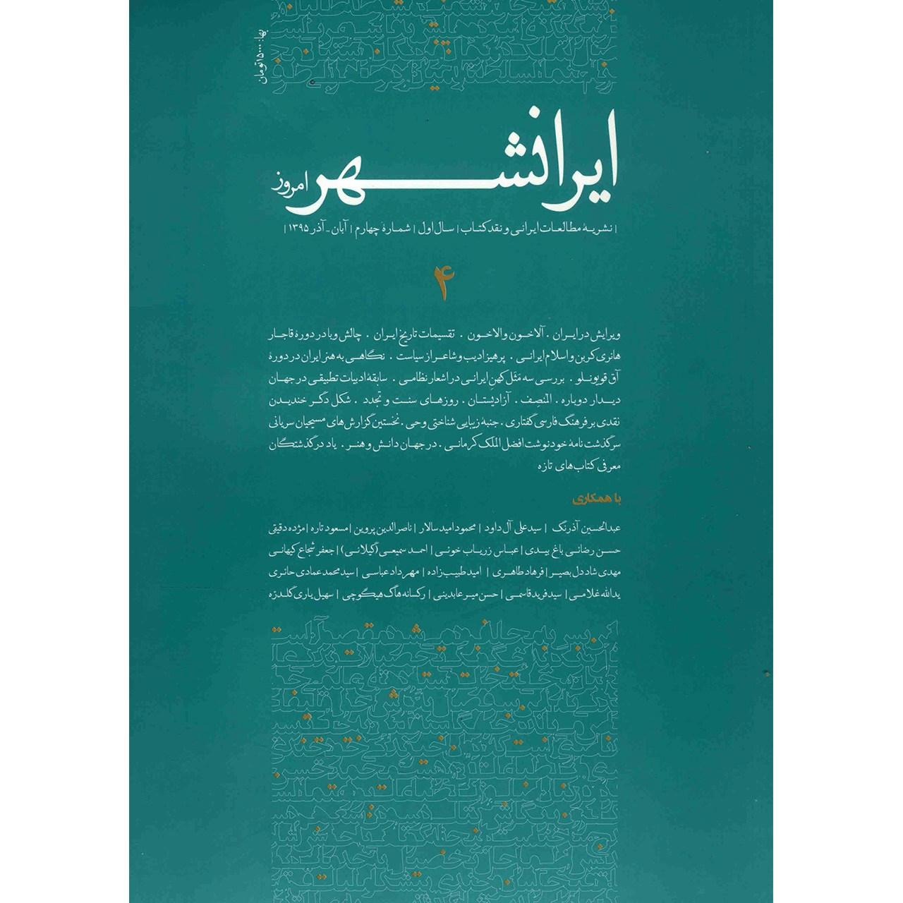 مجله ایرانشهر امروز - شماره 4