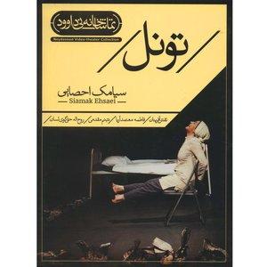 فیلم تئاتر تونل اثر سیامک احصایی