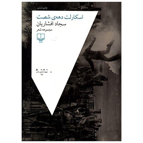 کتاب اسکارلت دهه شصت اثرسجاد افشاریان