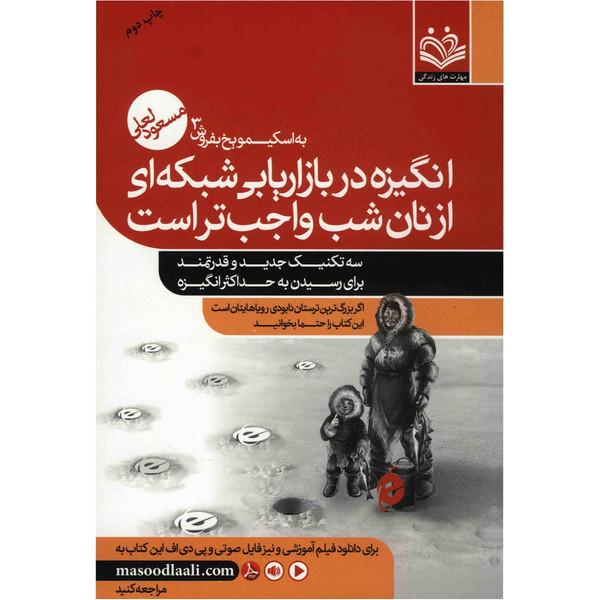 کتاب انگیزه در بازاریابی شبکه ای از نان شب واجب تر است اثر مسعود لعلی
