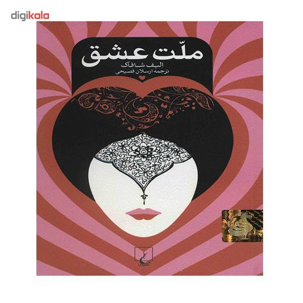 کتاب ملت عشق اثر الیف شافاک - جیبی main 1 1