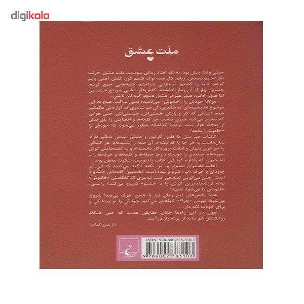کتاب ملت عشق اثر الیف شافاک - جیبی main 1 2