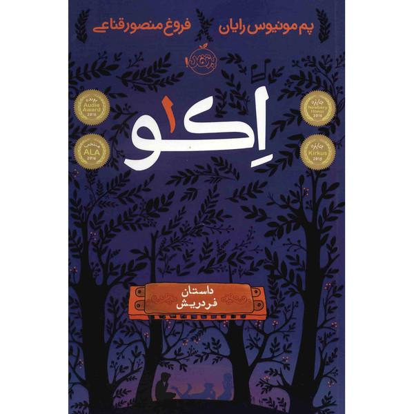 کتاب اکو 1، داستان فردریش اثر پم مونیوس رایان