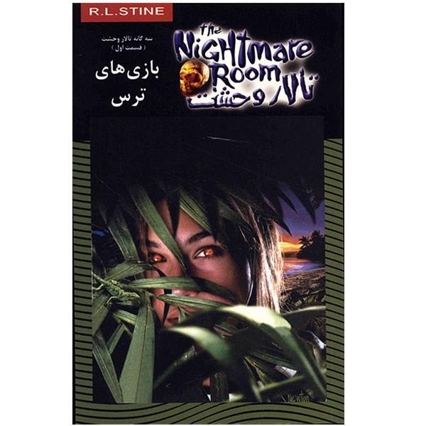کتاب بازی های ترس اثر آر. ال. استاین