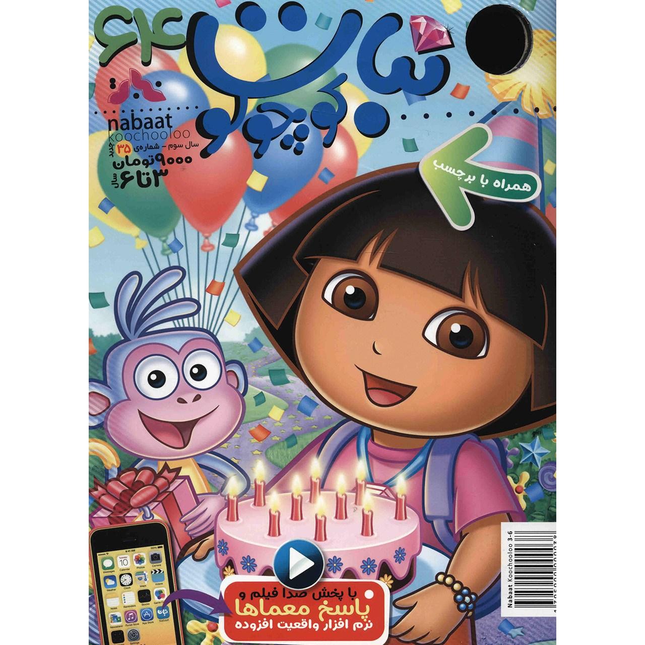 مجله نبات کوچولو - شماره 64