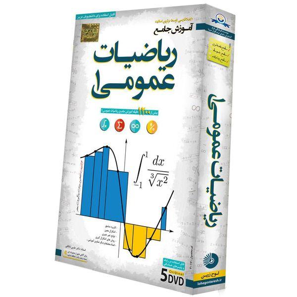آموزش تصویری ریاضی عمومی (1) نشر لوح دانش