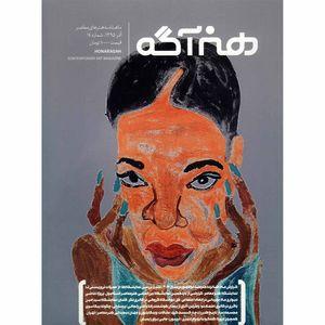 مجله هنرآگه - شماره 14