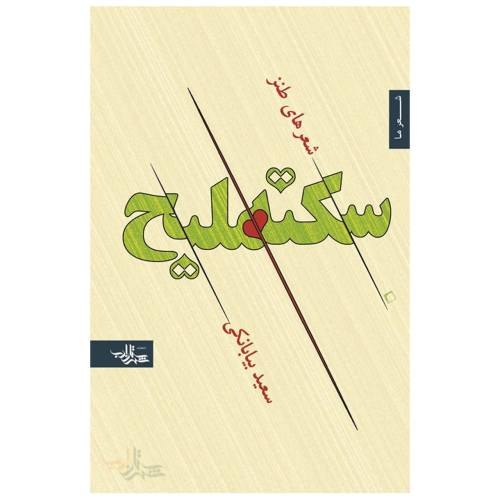 کتاب سکته ملیح اثر سعید بیابانکی