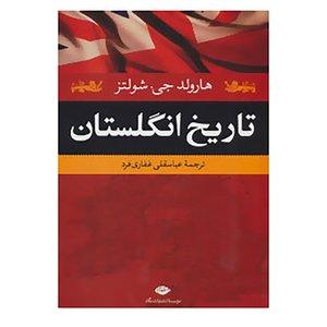کتاب تاریخ انگلستان اثر هارولد جی.شولتز
