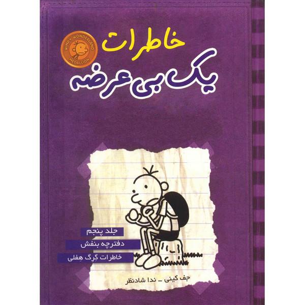 کتاب خاطرات یک بی عرضه اثر جف کینی - جلد پنجم