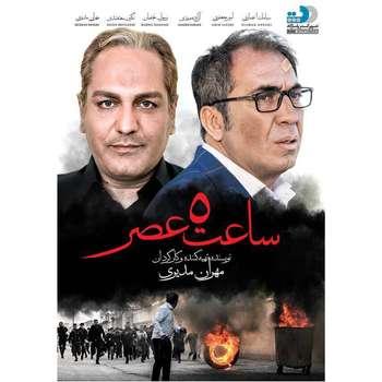 فیلم سینمایی ساعت پنج عصر اثر مهران مدیری
