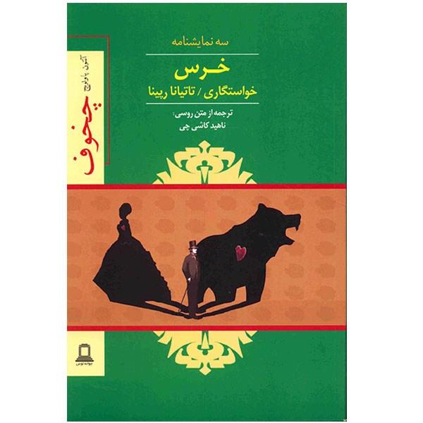 کتاب سه نمایشنامه، خرس، خواستگاری، تاتیانا رپینا اثر آنتون چخوف