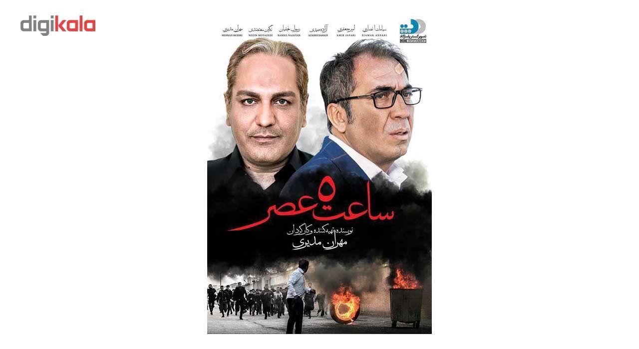 فیلم سینمایی ساعت پنج عصر اثر مهران مدیری main 1 1