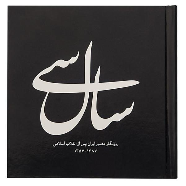 کتاب سال سی اثر رضا طاهرخانی
