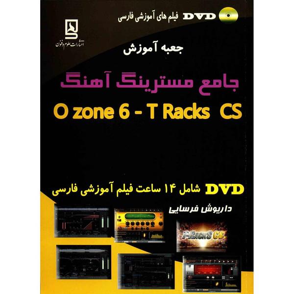 کتاب جامع مسترینگ آهنگ Ozone 6 - T Racks CS اثر داریوش فرسایی