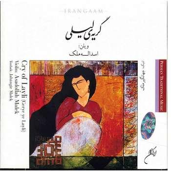 آلبوم موسیقی گریه لیلی - اسدالله ملک
