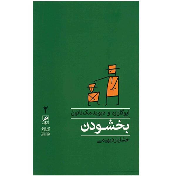 کتاب بخشودن اثر ایوگارادنشر گمان