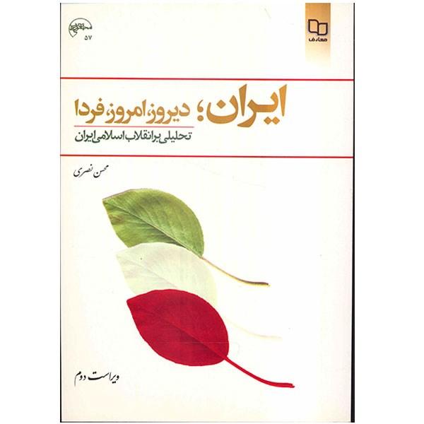 کتاب ایران، دیروز، امروز، فردا اثر محسن نصری