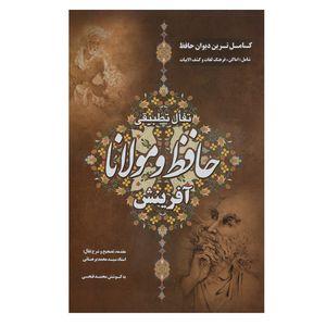 کتاب تفال تطبیقی حافظ و مولانا اثر محمد برهانی
