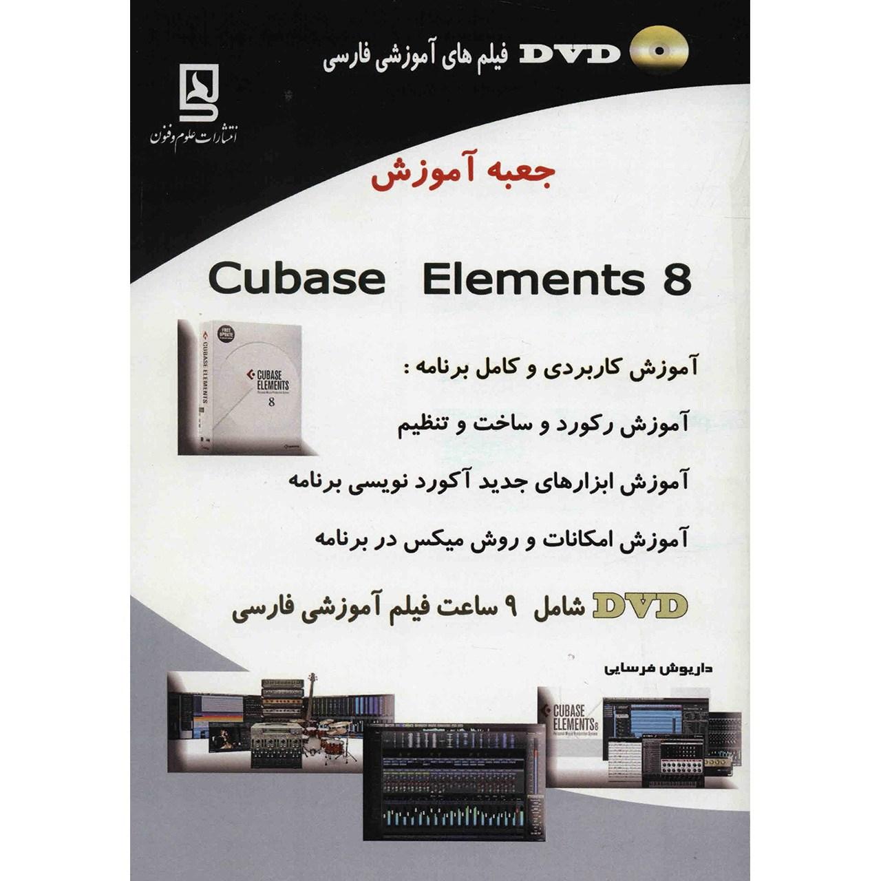 کتاب جعبه آموزش Cubase Elements 8 اثر داریوش فرسایی