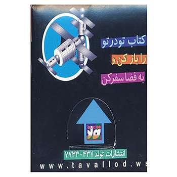 کتاب کتاب تو در تو اثر ناصر کشاورز