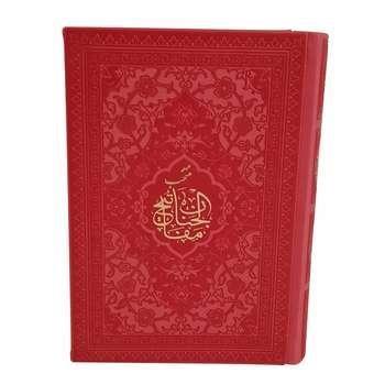 کتاب مفاتیح الجنان ترجمه رفیع الدین سید جعفر رفیعی انتشارات هادی مجد