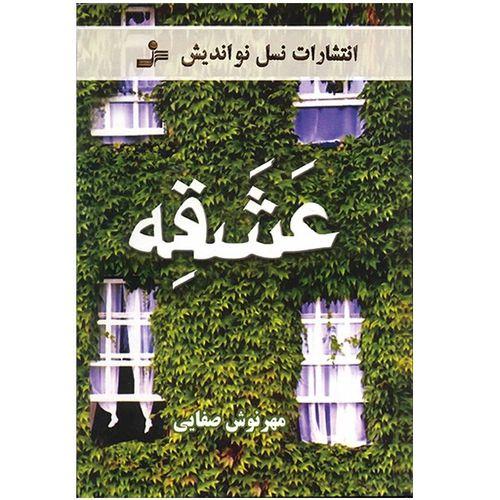 کتاب عشقه اثر مهرنوش صفایی