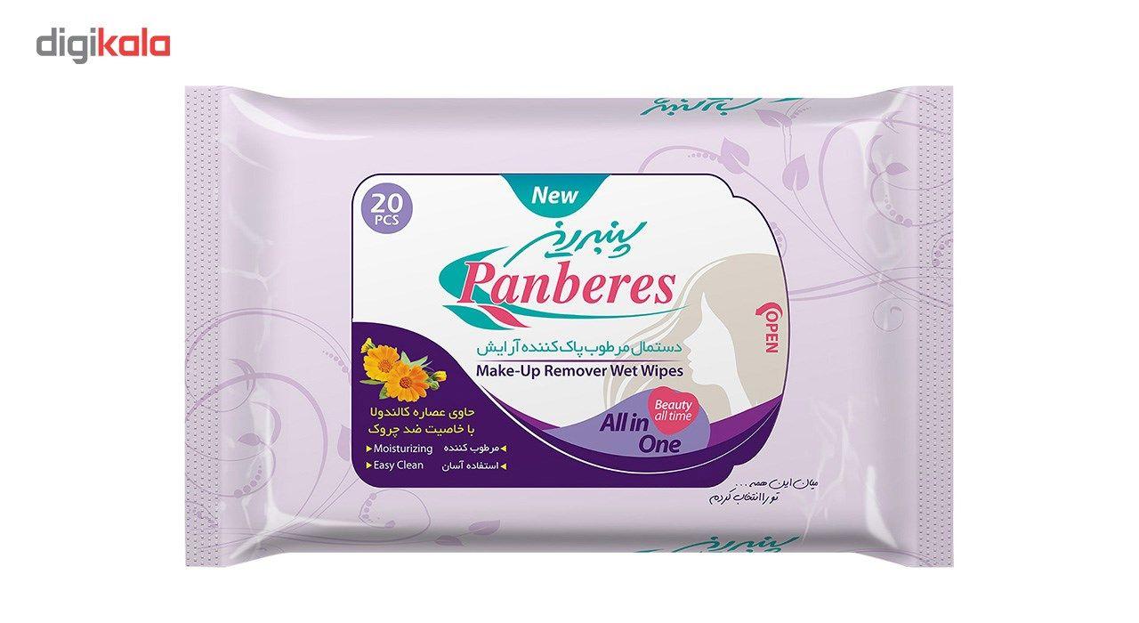 دستمال مرطوب پاک کننده آرایش پنبه ریز بسته 20 عددی main 1 1