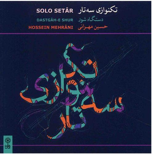 آلبوم موسیقی تکنوازی سه تار - حسین مهرانی