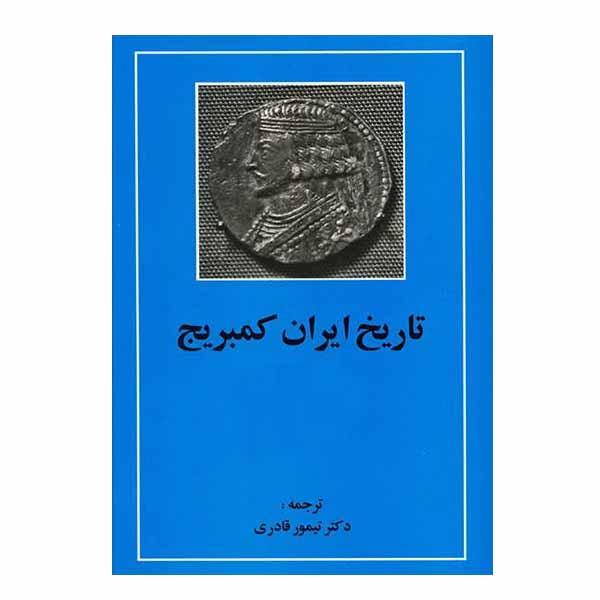 کتاب تاریخ ایران کمبریج اثر ویلیام بین فیشر انتشارات مهتاب
