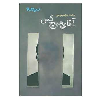 کتاب آقای هیچ کس اثر حامد ابراهیم پور