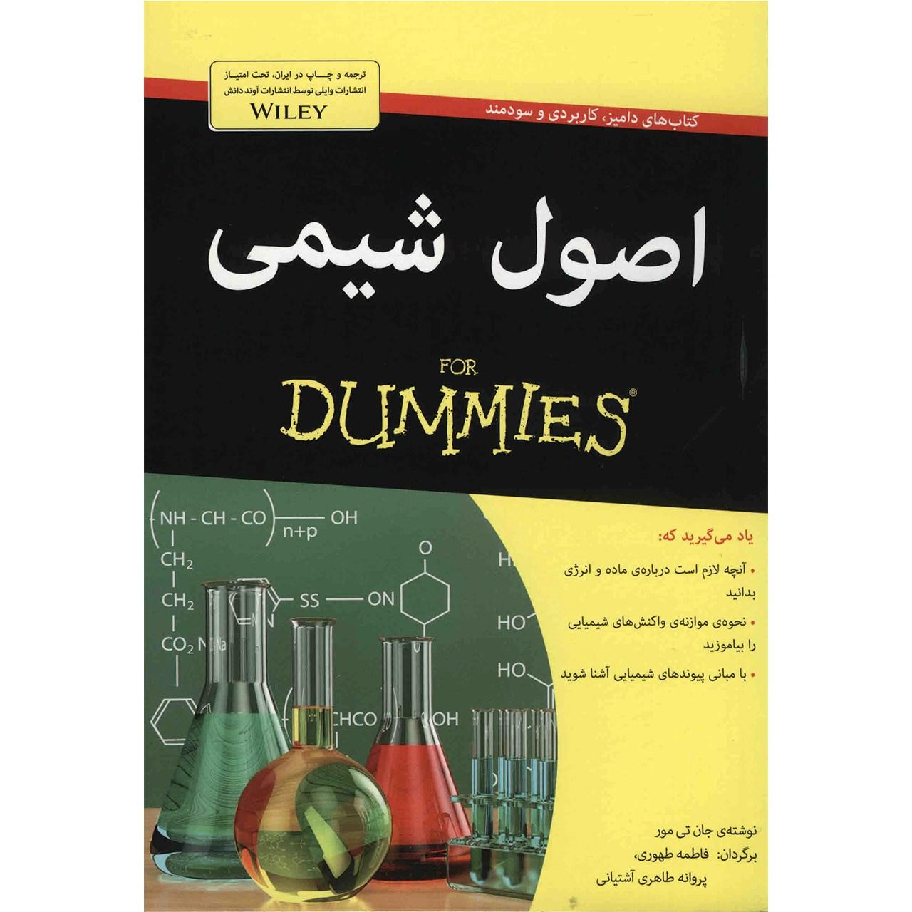 کتاب اصول شیمی اثر جان تی مور