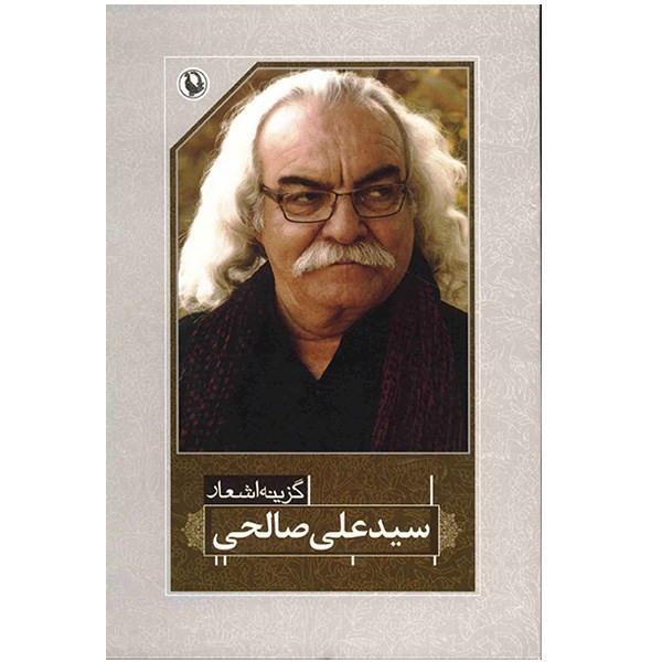 کتاب گزیده اشعار سید علی صالحی