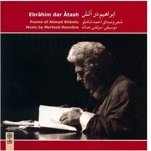 آلبوم موسیقی ابراهیم در آتش - احمد شاملو
