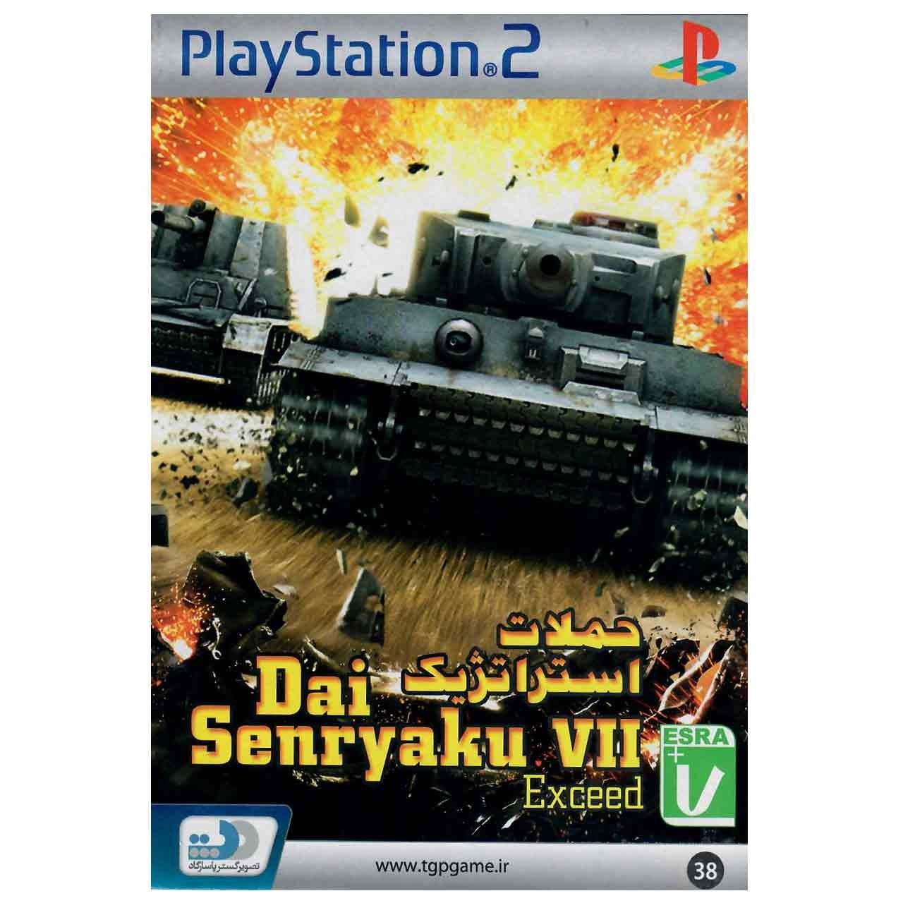 بازی Dai Senryaku VII مخصوص PS2