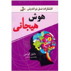 کتاب هوش هیجانی اثر دانیل گولمن