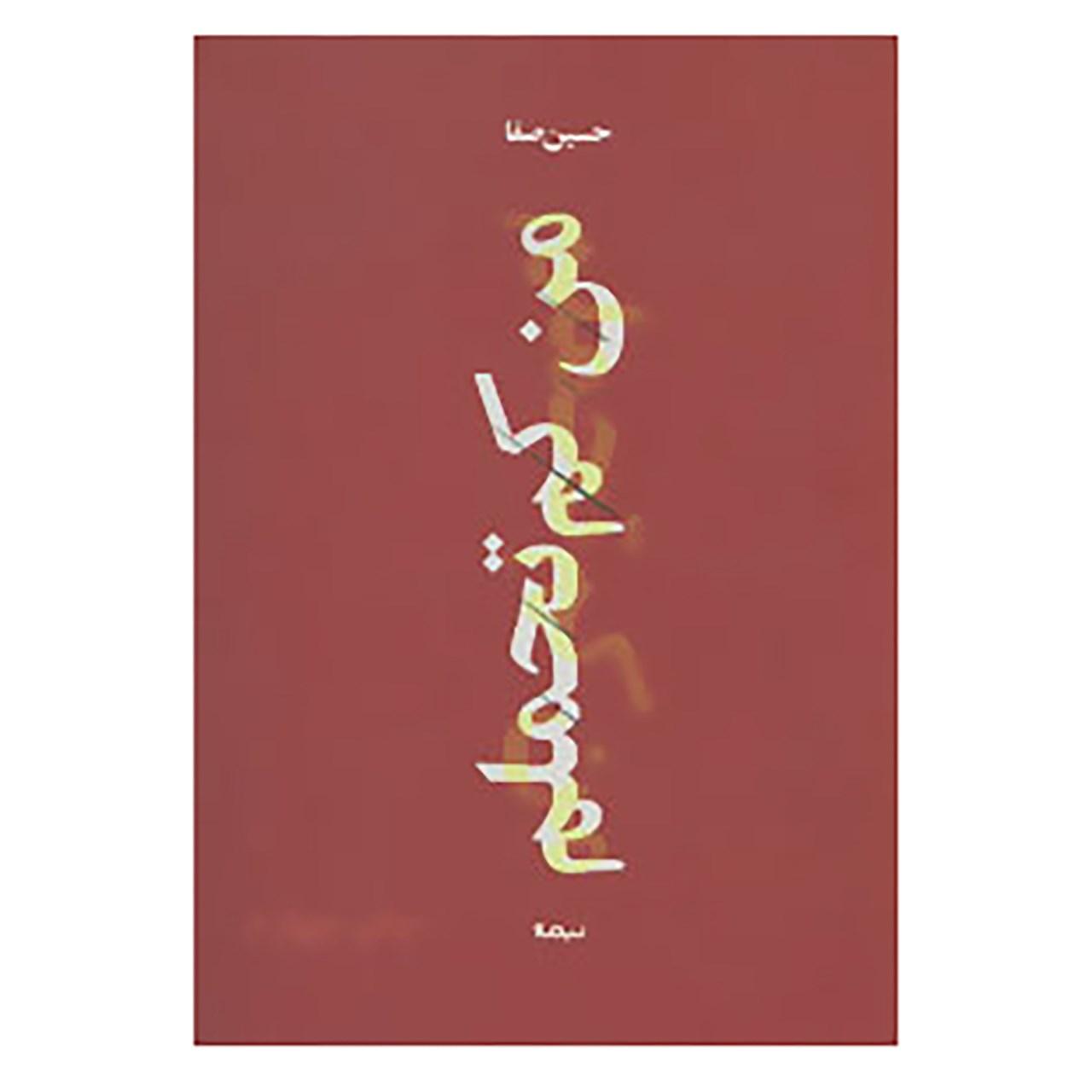 خرید                      کتاب پازل شعر امروز168 اثر حسین صفا