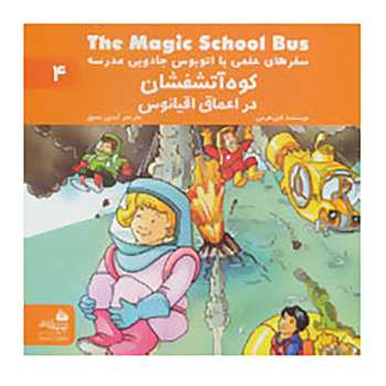 کتاب سفرهای علمی با اتوبوس جادویی مدرسه 4 اثر گیل هرمن