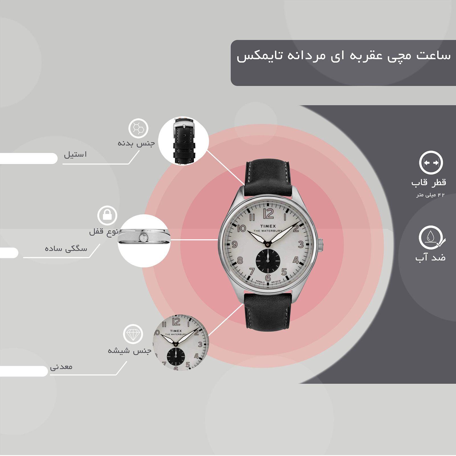 ساعت مچی عقربه ای مردانه تایمکس مدل TW2R88900 -  - 5