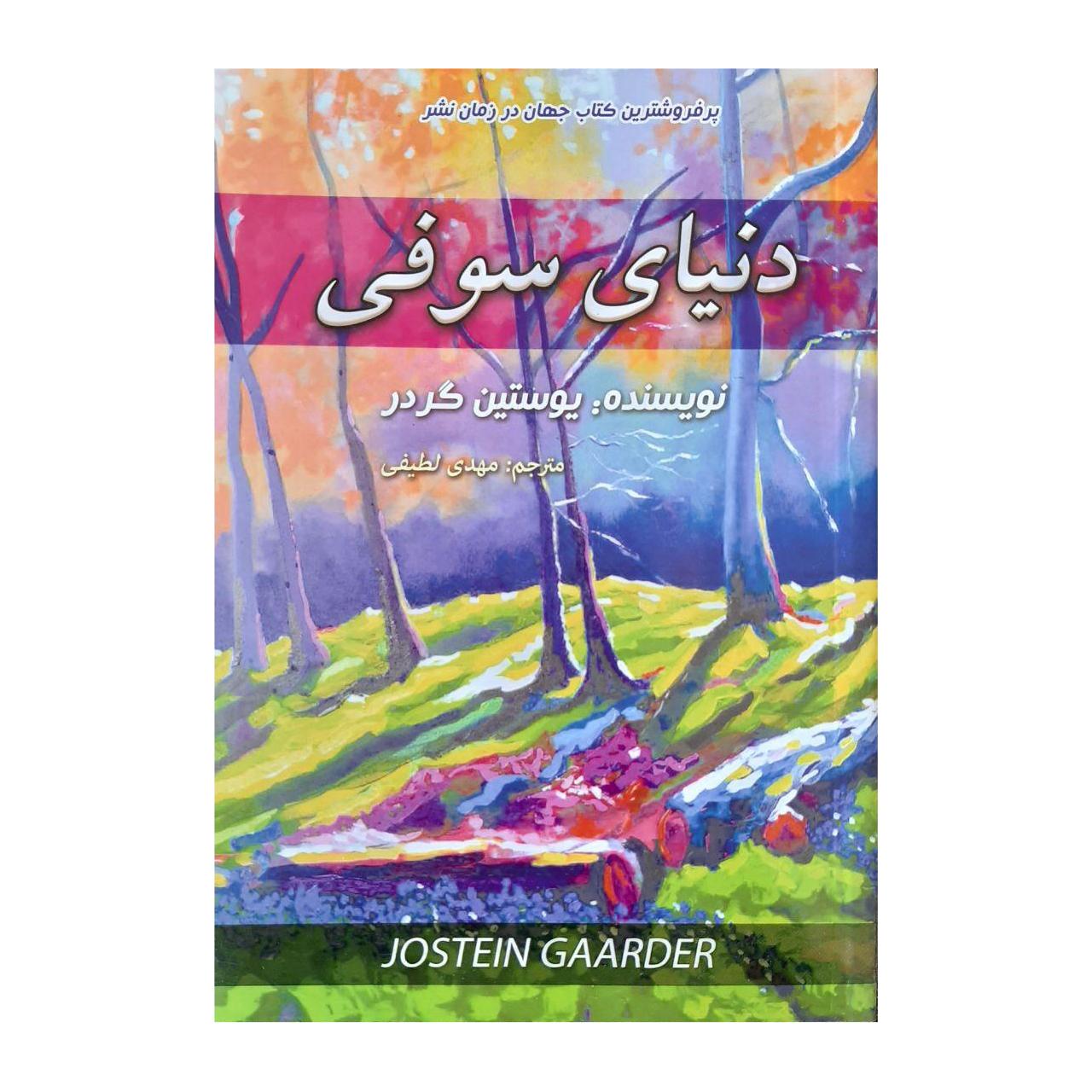 کتاب دنیای سوفی اثر یوستین گردر انتشارات حباب