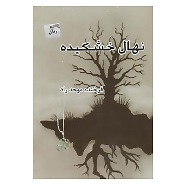 کتاب نهال خشکیده اثر فرخنده موحد راد