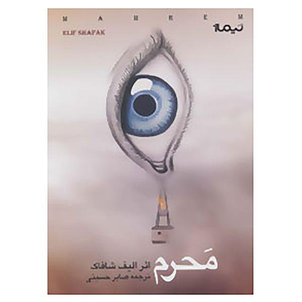 کتاب محرم اثر الیف شافاک