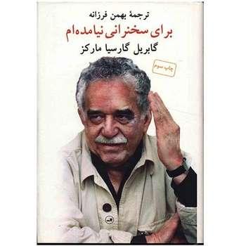 کتاب برای سخنرانی نیامده ام اثر گابریل گارسیا مارکز