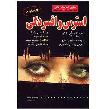 کتاب استرس و افسردگی اثر حمید رضا اشرفی