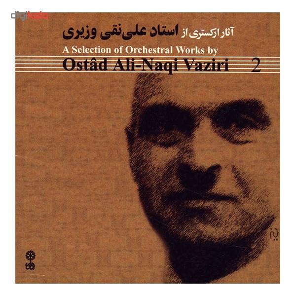 آلبوم موسیقی آثار ارکستری از استاد علی نقی وزیری 2