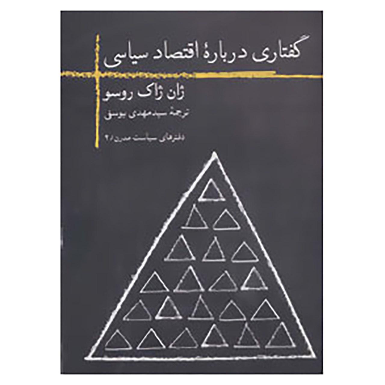 خرید                      کتاب دفترهای سیاست مدرن 4 اثر ژان ژاک روسو