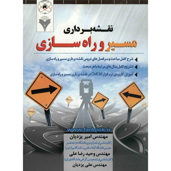 کتاب نقشه برداری مسیر و راه سازی اثر امیر یزدیان