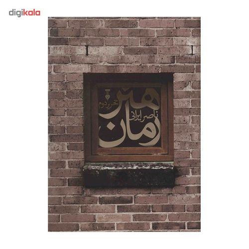 کتاب هنر رمان اثر ناصر ایرانی
